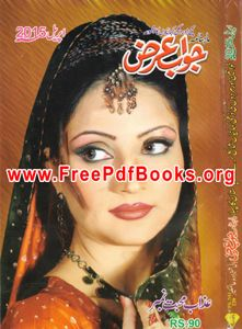Jawab Arz Digest April 2015 Free Download in PDF. Jawab Arz Digest April 2015 ebook Read online in PDF Format. Very famous digset for women in Pakistan