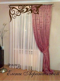 Cortina para ventana Home Curtains, Modern Curtains, Window Curtains, Pink Curtains, Curtains Childrens Room, Beautiful Curtains, Custom Window Treatments, Interior Decorating, Interior Design