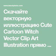Скачайте векторную иллюстрацию Cute Cartoon Witch Vector Clip Art Illustration прямо сейчас. И найдите в библиотеке роялти-фри векторной графики iStock еще больше графики на тему Хэллоуин, доступной для простого и быстрого скачивания. Vampire Cartoon, Cartoon Witch, Cute Cartoon, Illustration Art, Clip Art, Cute Comics, Pictures