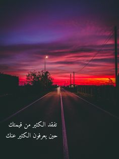 Arabic Words, Arabic Quotes, Quotations, Qoutes, Allah Love, Islam, Sky, Mood, Photos