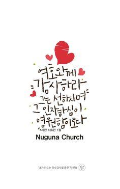 시편136:1 Bible Verses Quotes, Wise Quotes, Inspirational Quotes, Korean Writing, Divine Mercy, Word Of God, Word Art, Gods Love, Wise Words