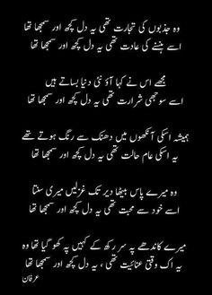 Ye Dil kuch or samjha tha Nice Poetry, Soul Poetry, Poetry Pic, Love Romantic Poetry, Poetry Quotes In Urdu, Best Urdu Poetry Images, Love Poetry Urdu, Poetry Feelings, Poetry Books