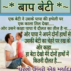 Pin By Pradeep Kp On Shayari I Love My Dad Love You Dad Hindi Quotes