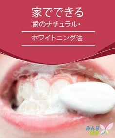 家でできる 歯のナチュラル・ホワイトニング法 基本は口腔の衛生状態を保つこと。リンゴやニンジンといった野菜や果物を皮のまま食べると、歯垢の除去を助けてくれます。