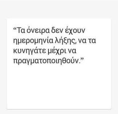 Religion Quotes, Special Quotes, Greek Quotes, Powerful Quotes, Texts, Thoughts, Sayings, Words, Life