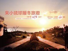 這裡是台灣的哪裡??? 很棒的渡假勝地,避開旺季,現在正合適。 小琉球暖冬優惠→http://www.sbbay.com.tw/20151201.html