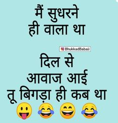 funny attitude quotes in hindi Funny Cartoon Quotes, Funny People Quotes, Funny Quotes In Hindi, Best Friend Quotes Funny, Funny Attitude Quotes, Comedy Quotes, Dad Quotes, Jokes In Hindi, Funny Picture Quotes