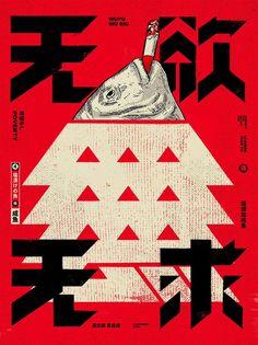 Dm Poster, Typography Poster, Layout Design, Print Design, Arte Cyberpunk, Yearbook Design, Asian Design, Poster Design Inspiration, Identity