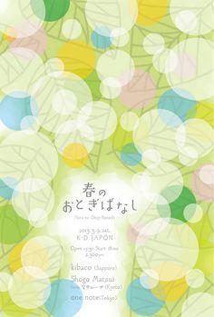 春のおとぎばなし - siphon | JAYPEG Japan Graphic Design, Japan Design, Plant Illustration, Pattern Illustration, Book Design, Layout Design, Color Plan, Japanese Poster, Spring Design