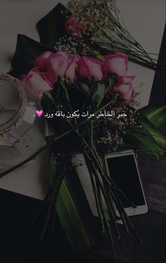 Arabic Tattoo Quotes, Arabic Love Quotes, Arabic Words, Sweet Words, Love Words, Photo Quotes, Picture Quotes, Snapchat Quotes, Ramadan Decorations