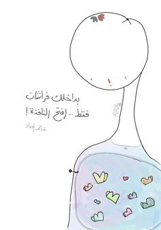 Love Smile Quotes, Quran Quotes Love, Funny Arabic Quotes, Pretty Quotes, Cute Quotes, Words Quotes, Deep Quotes, Circle Quotes, Iphone Wallpaper Quotes Love