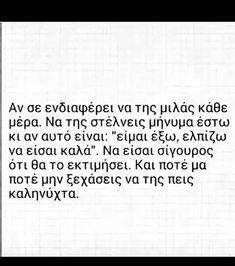 Ideas for quotes greek broken Smile Quotes, New Quotes, Happy Quotes, Quotes To Live By, Funny Quotes, Inspirational Quotes, Greek Love Quotes, Broken Heart Quotes, Positive Quotes For Life