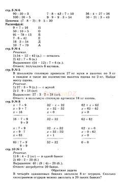 ГДЗ на странице 58