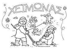 Βελόνα και κλωστή...: Οι μήνες και οι εποχές Winter Is Here, Art Lessons, Kindergarten, Comics, School, Fall, Blog, Christmas, Color Art Lessons