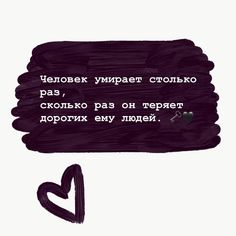 Citaty Quotes And Notes, Some Quotes, Malboro, Russian Quotes, Broken Soul, My Favorite Image, Wallpaper Quotes, Just Love, Texts