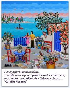 Camille Pissarro, Greek Quotes, Decoupage, Wisdom, Beautiful, My Love, Words, Happy, Pictures