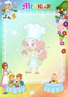 Шаблон меню для детского сада - Я - мама Arabic Alphabet For Kids, Party Service, White City, Drawing For Kids, Princess Peach, Kindergarten, Iphone, Drawings, Frame