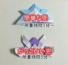 【簡単・かっこいい】2種類の兜 こどもの日の折り紙の折り方