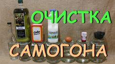 Очистка самогона: Самый эффективный метод очистки! Самогон без запаха. К...