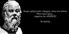 Army Quotes, Wise Quotes, Stealing Quotes, Big Words, Greek Quotes, Einstein, Philosophy, Wisdom, Thoughts