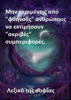 Greek Quotes, Narcissist, Life Lessons, Spirit, Humor, Words, Life Lesson Quotes, Humour, Funny Photos