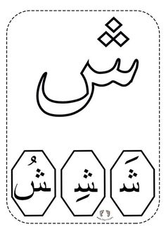 Arabic Alphabet Letters, Arabic Alphabet For Kids, Tracing Worksheets, Kindergarten Worksheets, Routine Quotes, Ramadan Crafts, Arabic Lessons, Letter Of The Week, Learning Arabic