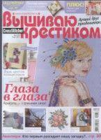 "Gallery.ru / kactus01 - Альбом ""ВК 78"" Cross Stitch Magazines, Album, Baseball Cards, Books, Journals, Dots, Punto De Cruz, Libros, Book"