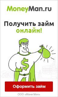 ЗАЙМЫ ОНЛАЙН ДЛЯ ВСЕХ: MoneyManНужен кредит?Жмитеhttps://ad.admitad.com...