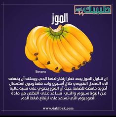 Health Facts, Health Advice, Healthy Recipes, Healthy Food, Banana, Diet, Snacks, Knowledge, Building