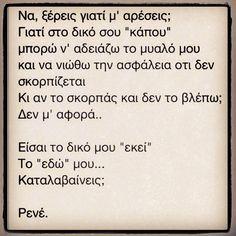 Ρενέ Στυλιαρα Best Quotes, Love Quotes, Inspirational Quotes, Love Me More, Love You, Love Actually, Special Quotes, Live Laugh Love, Greek Quotes