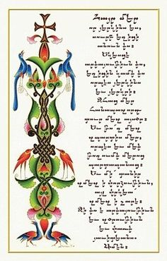 Armenian art - Armenian Prayer Armenian History, Armenian Culture, Armenian Alphabet, Arm Art, Custom Cards, My Heritage, Letter Art, Illuminated Manuscript, Religious Art