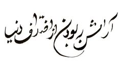 """An unusual wording in Persian calligraphy: """"Serenity is better than the conflict of the world."""""""