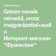 """Grimm mesék németül, orosz magyarázattal+audio Интернет-магазин """"Франкланг"""""""