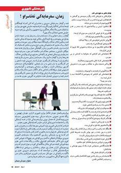 زمان، سەرمایەیەكی نەناسراو Language, secret and unknown capital Kurdistan Economic Magazine No.1 Sep.2007