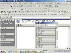 ex0415 Outlook 양식Form 사용하기   6