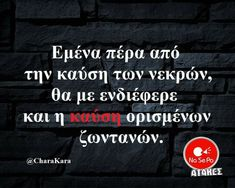 Funny Moments, True Stories, Company Logo, Words, Quotes, Greek, Smile, Humor, Quotations