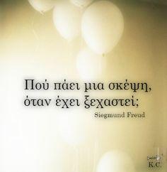 Σκέψεις... Truth Quotes, Me Quotes, Greek Quotes, Greek Sayings, Cheer Me Up, Sigmund Freud, Greek Words, Soul Searching, Inspiring Things