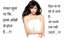 Shayari Urdu Images: Two Lines Shayari Sms Quotes In Hindi Font image