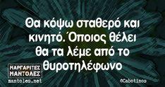 Funny Greek Quotes, Funny Quotes, Real Life, Jokes, Humor, Yolo, Minions, Funny Phrases, Husky Jokes