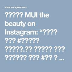 """무이더뷰티 MUI the beauty on Instagram: """"어중간한 머리도 #레이어드컷 가능하세요.너무 가볍지않게 적당히 무게감을주어 풍성한 #볼륨 과 또한 너무 무겁지않게 #레이어드 를 주어 #세련미 를 더한 #헤어스타일 . 자신만의 어울리는 헤어스타일을 찾고싶다면 젊은감각의 뷰티샵 #무이더뷰티 와…"""" • Instagram"""