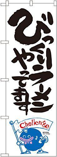 びっくりラーメンやってます ナマズ柄 のぼり SNB-1228(受注生産) のぼり屋工房 http://www.amazon.co.jp/dp/B0136EIKGC/ref=cm_sw_r_pi_dp_9Qzuwb1Y27PCG