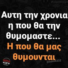 Greek Memes, Funny Greek Quotes, Funny Picture Quotes, Funny Photos, Stupid Funny Memes, Funny Texts, Dark Jokes, Clever Quotes, Just For Laughs