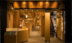 祇園辻利 Tsujiri Kyoto- best parfaits