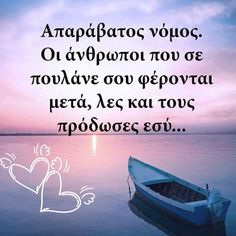 Book Quotes, Life Quotes, Special Quotes, Greek Quotes, My Memory, Deep Thoughts, Clever, Motivational Quotes, Poems