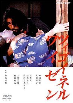 ツィゴイネルワイゼン [DVD]:Amazon.co.jp:DVD