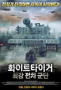 탱크전투씬은 느리지만 긴박했다. 그런데 그 짧은 전투씬에 너무 많은 의미를 부여하려 하다니. ★★