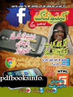 Free download or read online Computing magazine May 2013 Urdu pdf monthly magazine about computer, mobiles, internet useful tips and tricks.Computing Magazine
