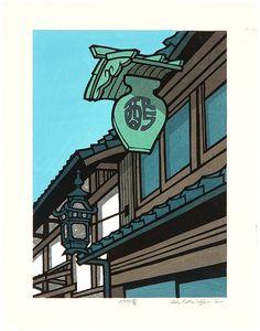 Katsuyuki Nishijima: Vinegar Store (late 20th c.)