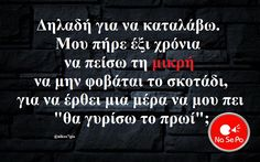 Funny Picture Quotes, Funny Quotes, Funny Greek, Funny Statuses, Clever Quotes, Lol So True, Greek Quotes, Laughing, Haha