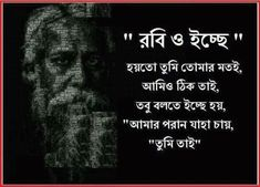 Hd Quotes, Motivational Picture Quotes, Love Song Quotes, Real Life Quotes, Happy Quotes, Funny Quotes, Bengali Love Poem, Love Quotes In Bengali, Bengali Poems
